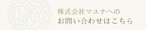 株式会社マユナへのお問い合わせはこちら
