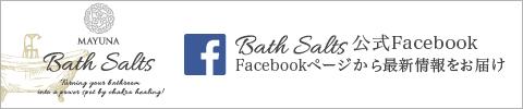 マユナバスソルト フェイスブックページ