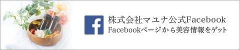 株式会社マユナ フェイスブックページ
